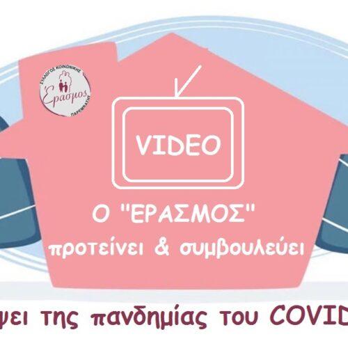 Ο «Έρασμος» προτείνει και συμβουλεύει (video)