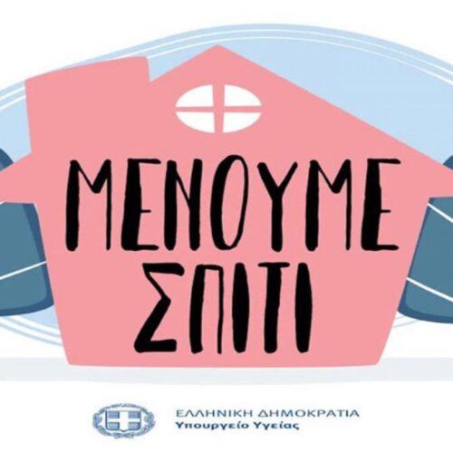 Είναι αλήθεια! 11 εκ. ευρώ η καμπάνια της κυβέρνησης για τον κορωνοϊό – Χωρίς... μάσκες τα νοσοκομεία!