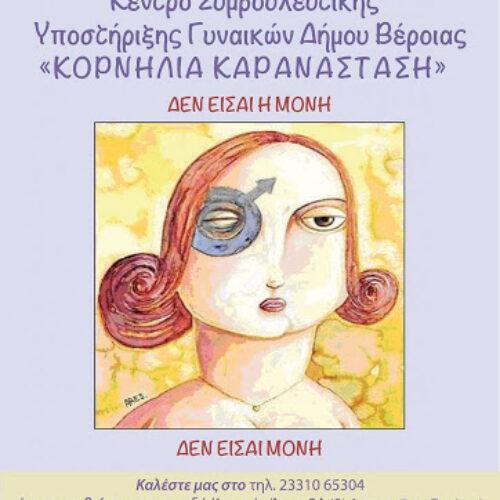 Κορονοϊός: Η επικοινωνία με το Κέντρο Συμβουλευτικής Υποστήριξης Γυναικών του Δήμου Βέροιας