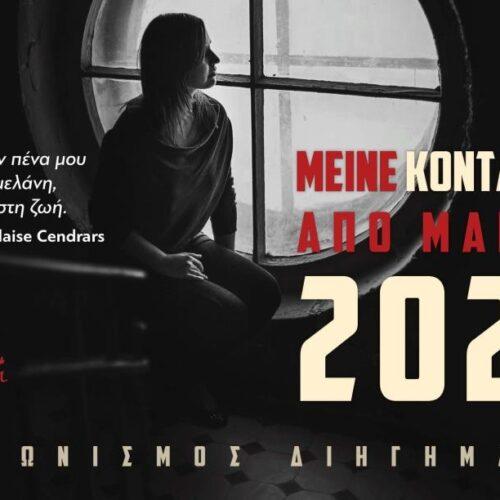 """Διαγωνισμός Διηγήματος """"Μείνεκοντά μου από μακριά - 2020"""""""