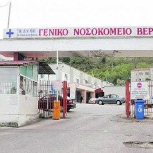Καθολική απαγόρευση του επισκεπτηρίου στα Νοσοκομεία Βέροιας και Νάουσας