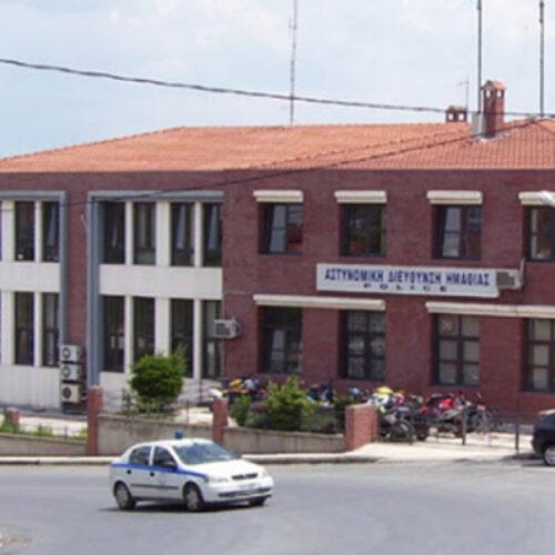 Ανακοίνωση της Διεύθυνσης Αστυνομίας Ημαθίας