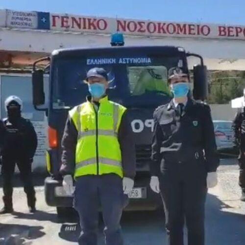 Μήνυμα στους πολίτες έστειλαν οι αστυνομικοί της Ημαθίας έξω από το Νοσοκομείο της Βέροιας