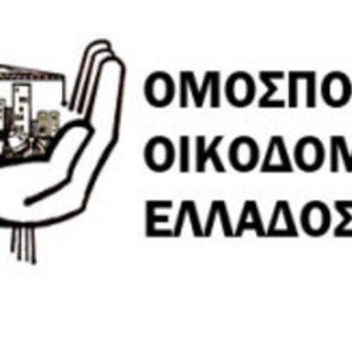 """Επιστολή στον Υπουργό Οικονομικών: """"Δεν καλύπτει το μεγαλύτερο μέρος των Οικοδόμων το επίδομα των 800 ευρώ"""""""