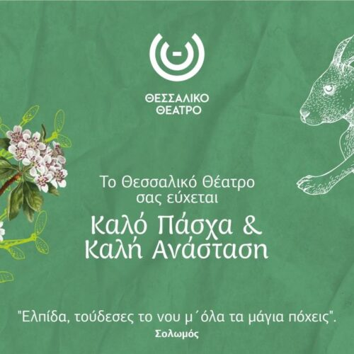 Πασχαλινές ευχές από το Θεσσαλικό Θέατρο
