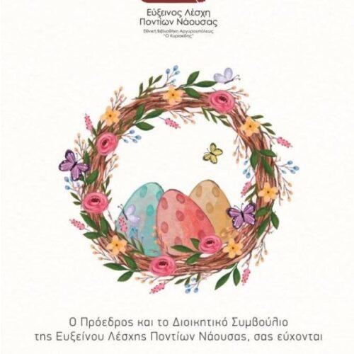 Πασχαλινές ευχές  από την Εύξεινο Λέσχη Νάουσας