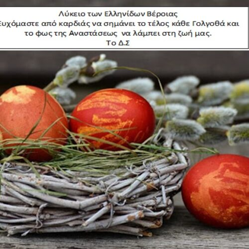 Πασχαλινές ευχές από το Λύκειο Ελληνίδων Βέροιας