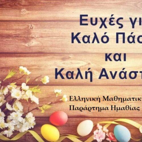 Πασχαλινές ευχές από το παράρτημα Ημαθίας της Ελληνικής Μαθηματικής Εταιρείας
