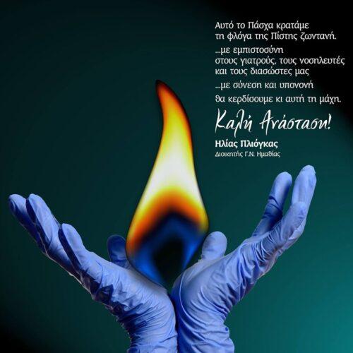 Πασχαλινές ευχές από τον Διοικητή του Γενικού Νοσοκομείου Ημαθίας