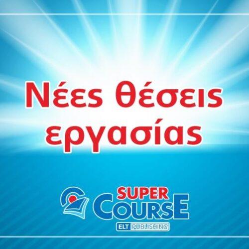 Νέες θέσεις εργασίας στον εκδοτικό οίκο Super Course