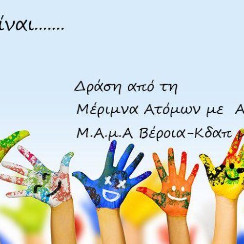 Βέροια - ΜΑμΑ: Αυτισμός είναι...  2 Απριλίου Παγκόσμια Ημέρα