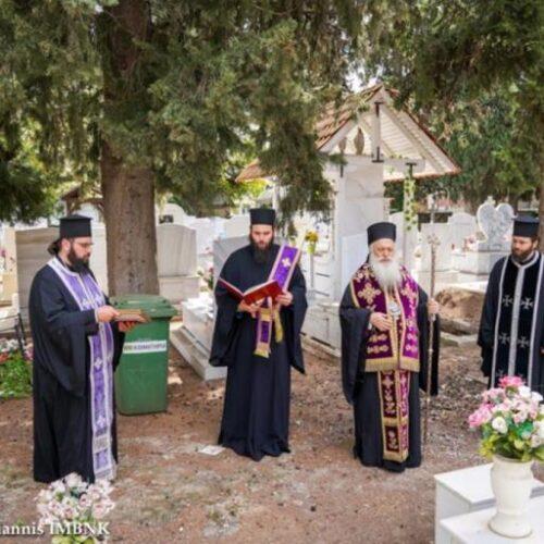 Τρισάγιο από τον Μητροπολίτη για τους κεκοιμημένους  στο Κοιμητήριο της Βέροιας