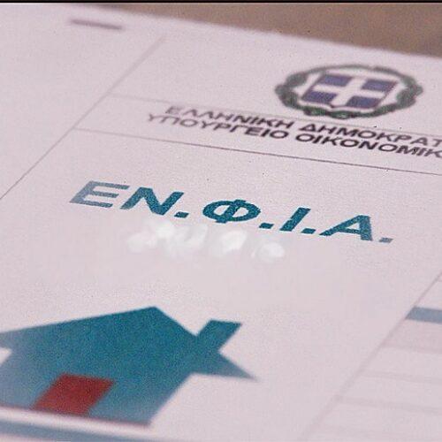 Κορωνοϊός: Σχέδιο για μείωση του ΕΝΦΙΑ 25% - Ποιοι και πώς θα την δικαιούνται