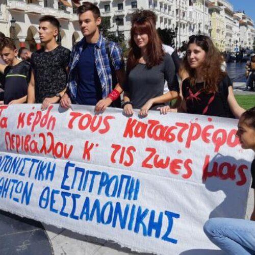 Κάλεσμα στα μαθητικά συμβούλια από τη Συντονιστική Επιτροπή Μαθητών Θεσσαλονίκης