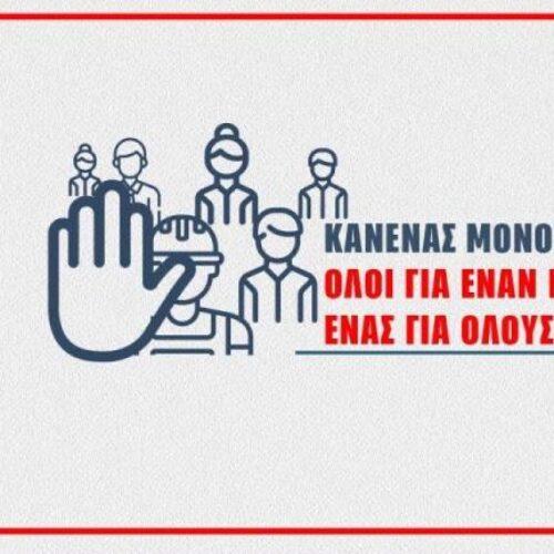ΚΚΕ: Κανένας μόνος - Όλοι για έναν και ένας για όλους (video)