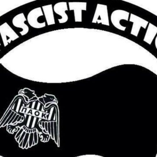 """Αντιφασίστες οπαδοί του ΠΑΟΚ: """"Σε Σύλλογο που ιδρύθηκε από ανθρώπους κατατρεγμένους δεν χωράνε υπάνθρωποι και φασισταριά"""""""