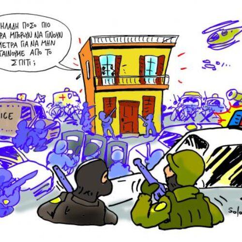 """Οι γελοιογράφοι σχολιάζουν: """"τα... μέτρα προστασίας!"""" - Soloup"""