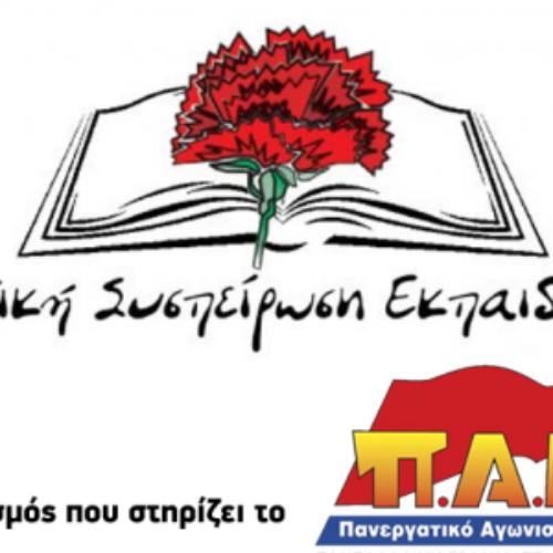 ΑΣΕ - ΠΑΜΕ: Η απαράδεκτη – αντιπαιδαγωγική Υπουργική Απόφαση που μετατρέπει το μάθημα σε ριάλιτι δε θα εφαρμοστεί!