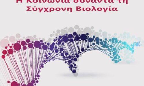 """14η διημερίδα Βιολογίας Ραλλείου Λυκείου - ΠΕΒ: """"Η κοινωνία συναντά τη σύγχρονη Βιολογία"""""""