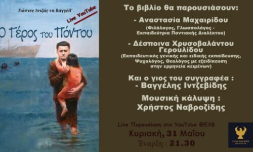 """Εύξεινος Λέσχη Βέροιας: Διαδικτυακή παρουσίαση Βιβλίου """"Ο Γέρος του Πόντου"""", Κυριακή 31 Μαΐου"""