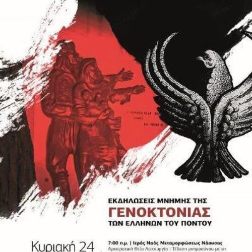 Εύξεινος Λέσχη Νάουσας: Εκδηλώσεις μνήμης της γενοκτονίας των Ελλήνων του Πόντου