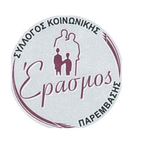 Ο Σύλλογος Κοινωνικής Παρέμβασης «Έρασμος» ευχαριστεί εγκάρδια τον Γεράσιμο Καλλιγά