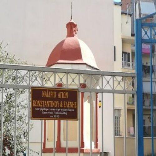 Αρτοκλασία στο εκκλησάκι Αγ. Κωνσταντίνου και Ελένης στην οδό Βικέλα από τους Προσκόπους της Βέροιας