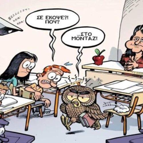 """Οι γελοιογράφοι σχολιάζουν: """"Ο μεγάλος αδερφός στα... σχολεία!"""" - Ιάκωβος Βάης"""