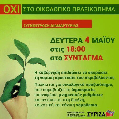 ΣΥΡΙΖΑ Ημαθίας: Αντιδημοκρατική μεθόδευση - Όχι στο οικολογικό πραξικόπημα