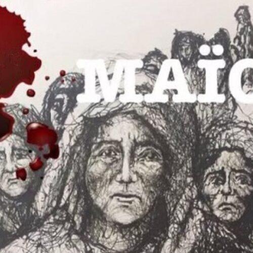 """""""19η Μαϊου: Ημέρα Μνήμης, Πένθους, Αγώνα, για τους απανταχού γης Τραντέλλενες"""" του Ηλία Τσέχου"""