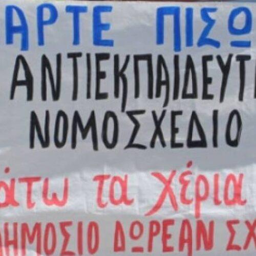 Πανεκπαιδευτικό συλλαλητήριο την Τρίτη 19 Μαΐου στη Βέροια