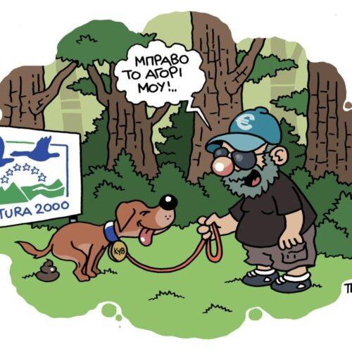"""Οι γελοιογράφοι σχολιάζουν: """"Περιοχές Natura..."""" - Πάνος Ζάχαρης"""