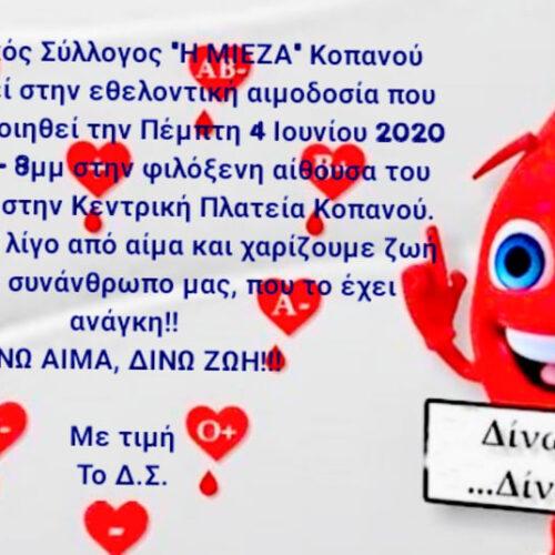 """Εθελοντική αιμοδοσία από τον Μορφωτικό Σύλλογο Κοπανού """"Η Μίεζα"""""""