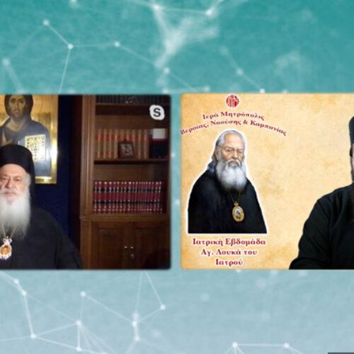 Ξεκίνησε η Β΄ Ιατρική Εβδομάδα αφιερωμένη στον Άγιο Λουκά τον Ιατρό στην Μητρόπολη Βέροιας - Το πρόγραμμα (βίντεο)