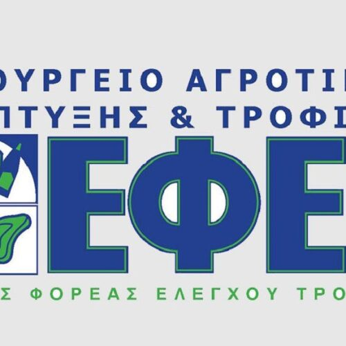 """ΕΦΕΤ: Απαγορεύει διαφημίσεις προϊόντων που """"νικούν τον κορωνοϊό"""""""