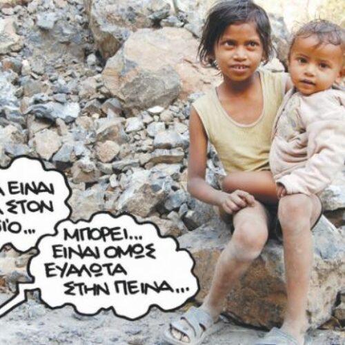 """Ενάμισι δισεκατομμύριο παιδιά σε κίνδυνο - Δραματική η επίπτωση της πανδημίας, ιδιαίτερα στις """"αναπτυσσόμενες"""" χώρες"""