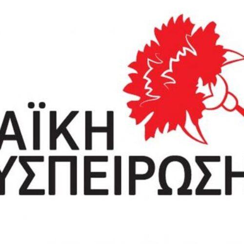 Η Λαϊκή Συσπείρωση Κ. Μακεδονίας για τη λειτουργία του ΔΣ του Κέντρου Πολιτισμού Θεσσαλονίκης της Περιφέρειας