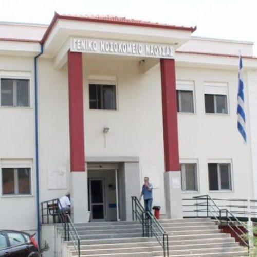 Το Εργατικό Κέντρο Νάουσας στηρίζει τον δίκαιο αγώνα των συμβασιούχων στις μονάδες υγείας