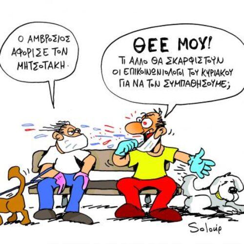 """Οι γελοιογράφοι σχολιάζουν: """"Ο... αφορισμός!"""" - Soloup"""