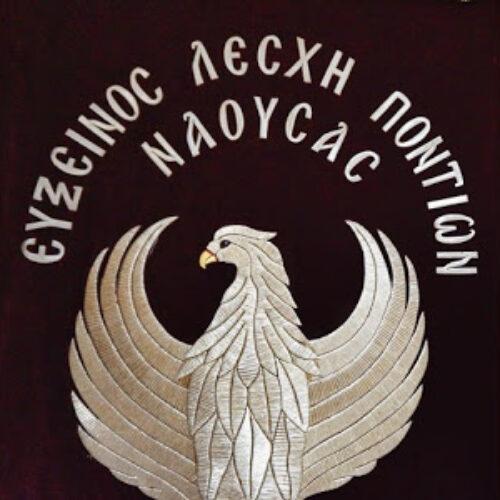 Διευκρινήσεις από την Εύξεινο Λέσχη Νάουσας για τις εκδηλώσεις μνήμης που πραγματοποιήθηκαν