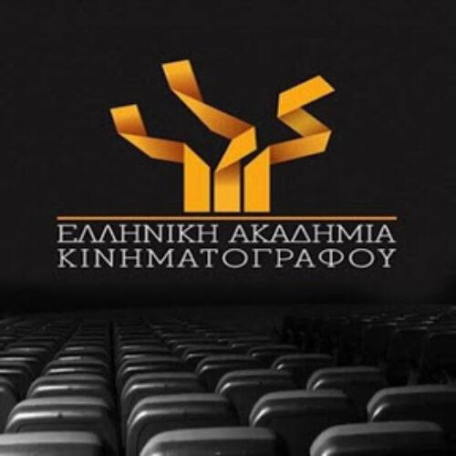 Ανοιχτή επιστολή της Ελληνικής Ακαδημίας Κινηματογράφου για την επανεκκίνηση της δραστηριότητας του σινεμά