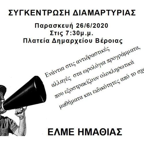 Βέροια: Συγκέντρωση διαμαρτυρίας της ΕΛΜΕ Ημαθίας, Παρασκευή 26 Ιουνίου