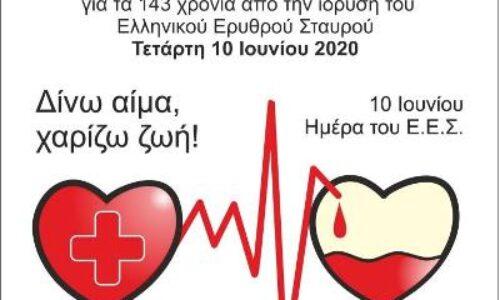 Αιμοδοσία ΕΕΣ Νάουσας, Τετάρτη 10 Ιουνίου