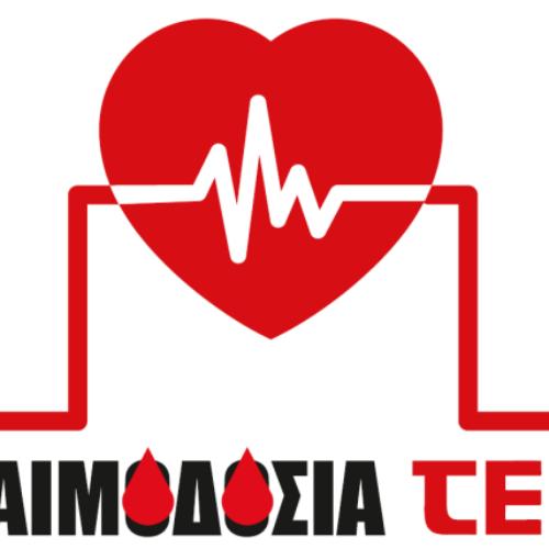 Εθελοντική αιμοδοσία από το ΤΕΕ/ΤΚΜ Ημαθίας από 15 έως 19 Ιουνίου