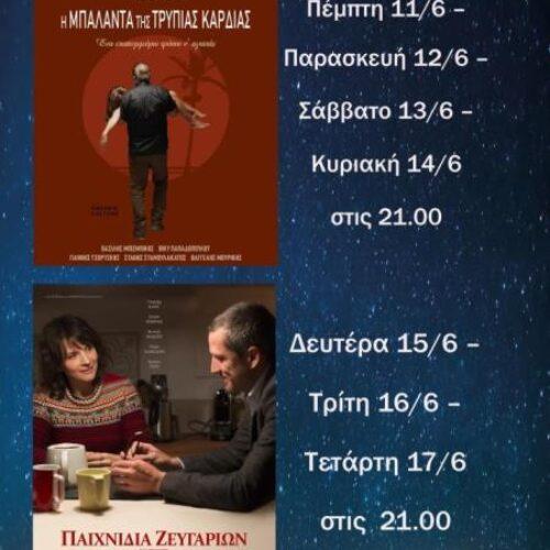 Βέροια: Το πρόγραμμα στο θερινό σινεμά ΣΤΑΡ  από11 έως και 17 Ιουνίου