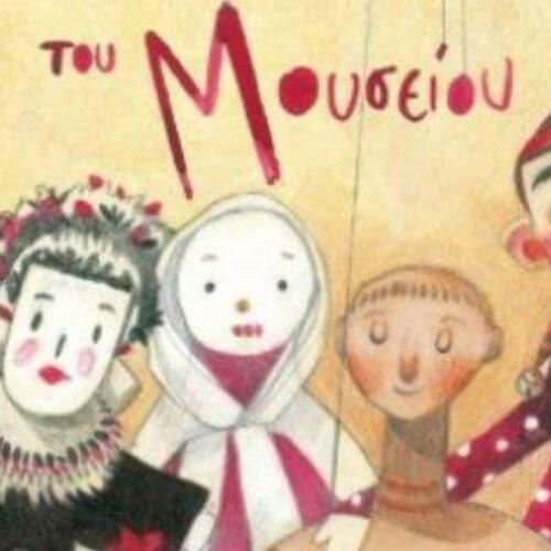 """Γλυκερία Γκρέκου """"Οι κούκλες του μουσείου"""". Γράφει η Έλενα Αρτζανίδου"""