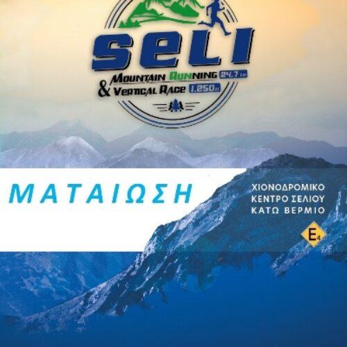 Σύλλογος Δρομέων Βέροιας: Ματαίωση του Seli mountain running 25km & vertical race 1.25km