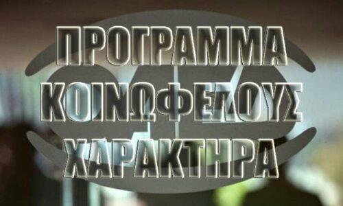 Δήμος Νάουσας: Αιτήσεις ανέργων στα προγράμματα κοινωφελούς χαρακτήρα για 63 θέσεις