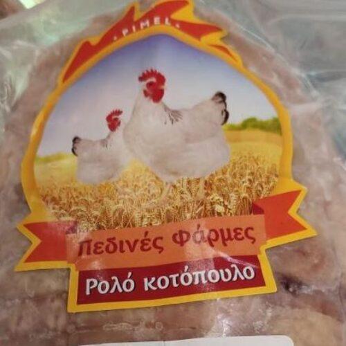 Προσοχή: Ο ΕΦΕΤ ανακαλεί ρολό κοτόπουλο με σαλμονέλα