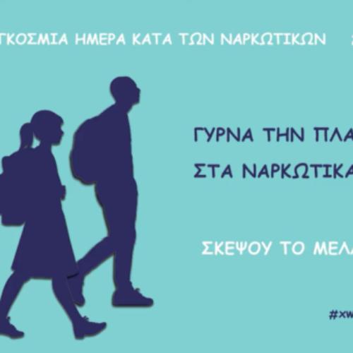 SPOT της Ελληνικής Αστυνομίας για τη σημερινή Παγκόσμια Ημέρα κατά των ναρκωτικών